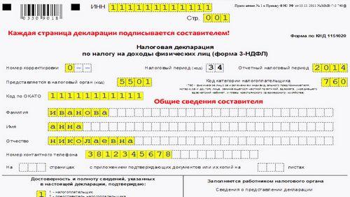 В каких случаях сдается 3 ндфл характеристику с места работы в суд Кондратюка улица